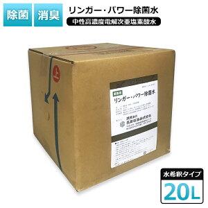【業務用】日本製、中性高濃度電解次亜塩素酸水「リンガー・パワー除菌水」20L、有効塩素濃度400ppm(除菌、消臭、安全)保育園や幼稚園、病院、企業等でご利用いただけます