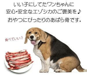 【北海道直送】愛犬用エゾシカあばら骨約300g(15本入り)2袋エゾ鹿肉手作り食ペット用おやつ小型犬でも食べやすい犬用骨