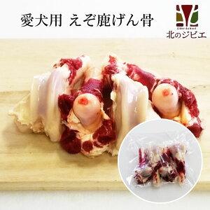【北海道直送】愛犬用エゾシカ上腕骨2本エゾ鹿肉手作り食ペット用おやつ小型犬でも食べやすい犬用骨