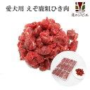 エゾ鹿 肉生食 赤身ひき肉 1kg (500g12食小分け×2パック) 【犬 おやつ ドッグフード 無添加 国産 エゾシカ ペットフ…