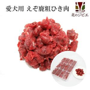 エゾ鹿 肉生食 赤身ひき肉 1kg (500g12食小分け×2パック) 【犬 おやつ ドッグフード 無添加 国産 エゾシカ ペットフード】