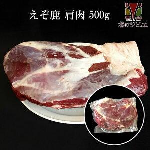 鹿肉 肩肉 ブロック 500g [工場直販:北海道エゾ鹿肉使用]