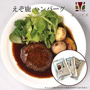 えぞ鹿 ハンバーグ 3パック【ネコポス送料無料】キャンプ・携帯食にも! レトルト食品