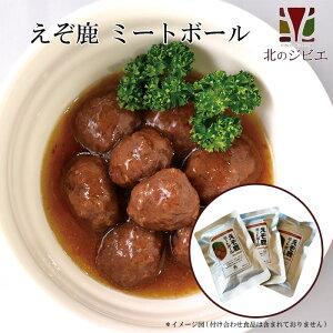 えぞ鹿 ミートボール 3パック【ネコポス送料無料】キャンプ・携帯食にも! 肉団子/レトルト食品