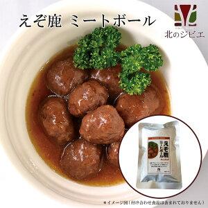 えぞ鹿 ミートボール キャンプ・携帯食にも! 肉団子/レトルト食品