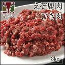 えぞ鹿100%のひき肉3kg (1kg×3パック)赤身の多いモモ肉を主に使用し、非常にアミノ酸豊富な健康に良いお肉。鹿肉ミンチ/ハンバーグ/肉団子/ミートボール...