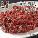 えぞ鹿100%のひき肉1kg (500g×2)赤身の多いモモ肉を主に使用し、非常にアミノ酸豊富な健康に良いお肉。鹿肉ミンチ/ハンバーグ/肉団子/ミートボール/ミ...