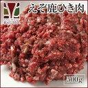 えぞ鹿100%のひき肉500g(業務用)赤身の多いスネ肉を使用。鹿肉ミンチ/ハンバーグ/肉団子/ミートボール/ミートソース/ボロネーゼ/キーマカレーなど様々なジ...