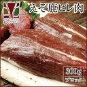 エゾ鹿ヒレ肉ブロック(300g)ジビエ料理/エゾシカ/蝦夷鹿/えぞ鹿/生肉/精肉/赤身肉/ベニソン/ステーキ/タタキ【ギフト/お中元/お歳暮】
