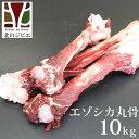 エゾシカ丸骨10kg