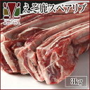 エゾ鹿スペアリブ 3kg(1kg×3パック)ジビエ料理/エゾシカ/蝦夷鹿/えぞ鹿/生肉/精肉/赤身肉/ベニソン/ステーキ/タタキ【ギフト/お中元/お歳暮】