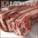 エゾ鹿スペアリブ(2kg)ジビエ料理/エゾシカ/蝦夷鹿/えぞ鹿/生肉/精肉/赤身肉/ベニソン/ステーキ/タタキ【ギフト/お中元/お歳暮】