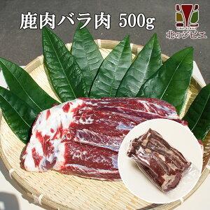 鹿肉 バラ肉 ブロック 500g(カルビ肉ブロック)【エゾシカ肉ジビエ料理に!】[工場直販:北海道エゾ鹿肉使用]