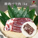 鹿肉 バラ肉 ブロック 1kg(カルビ肉ブロック)【エゾシカ肉ジビエ料理に!】[工場直販:北海道エゾ鹿肉使用]