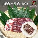 えぞ鹿バラ肉ブロック(300g)北海道産 エゾ鹿肉 エゾシカ 蝦夷鹿 最高級 ジビエ料理 蝦夷鹿 えぞ鹿 ベニソン ステー…
