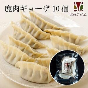 【スーパーセールPt10倍】鹿肉 手作り惣菜 餃子 15個入り【北のジビエオリジナル商品】