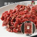 【ポイント10倍】鹿肉 赤身ひき肉 1kg (500g×2パック)【エゾシカ肉ジビエ料理に!】[工場直販:北海道エゾ鹿肉使用]