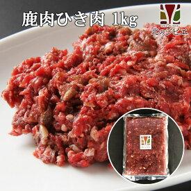 鹿肉 赤身ひき肉 1kg (500g×2パック)【エゾシカ肉ジビエ料理に!】[工場直販:北海道エゾ鹿肉使用]