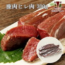 鹿肉 ヒレ肉 ブロック 300g【エゾシカ肉ジビエ料理に!】[工場直販:北海道エゾ鹿肉使用]