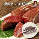 鹿肉 ヒレ肉 ブロック 500g【エゾシカ肉ジビエ料理に!】[工場直販:北海道エゾ鹿肉使用]