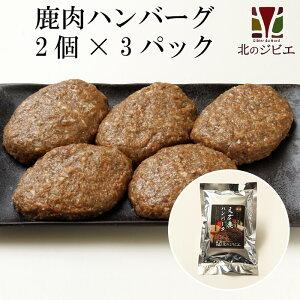 鹿肉 手作り惣菜 ハンバーグ 2個入り×3パック【北のジビエオリジナル商品】[工場直販:北海道エゾ鹿肉使用]
