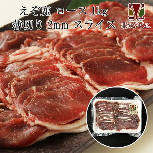 鹿肉 ロース肉 スライス 2mm 1kg(500g×2パック)(しゃぶしゃぶ用に最適!)【エゾシカ肉ジビエ料理に!】[工場直販:北海道エゾ鹿肉使用]