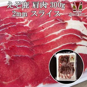 鹿肉 肩肉 スライス 2mm 300g(しゃぶしゃぶ用に最適!)【エゾシカ肉ジビエ料理に!】[工場直販:北海道エゾ鹿肉使用]