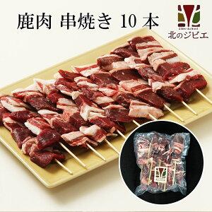 鹿肉 串焼き 10本入り(モモ肉&バラ肉を使用)BBQ(バーベキュー)【北のジビエオリジナル商品】[工場直販:北海道エゾ鹿肉使用]