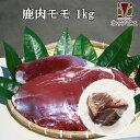 鹿肉 モモ肉 ブロック 1kg [工場直販:北海道エゾ鹿肉使用]
