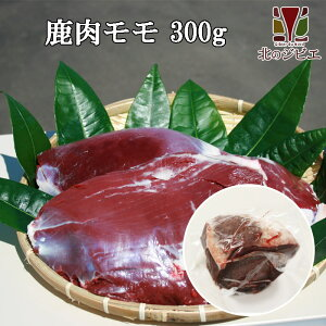 鹿肉 モモ肉 ブロック 300g【エゾシカ肉ジビエ料理に!】[工場直販:北海道エゾ鹿肉使用]