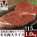 北海道産エゾ鹿肉 もも肉ステーキ用カット15mm(1.0kg)【RCP】