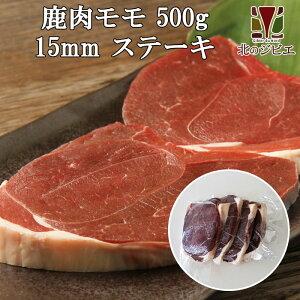鹿肉 モモ肉 厚切り15mm 500g(ステーキ用に最適!)【エゾシカ肉ジビエ料理に!】[工場直販:北海道エゾ鹿肉使用]