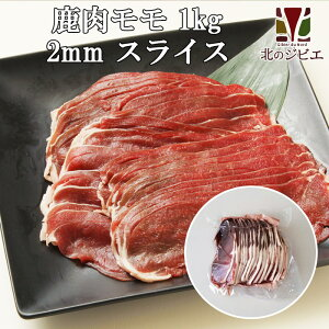 鹿肉 モモ肉 スライス 2mm 1kg(500g×2パック)(しゃぶしゃぶ用に最適!)【エゾシカ肉ジビエ料理に!】[工場直販:北海道エゾ鹿肉使用]