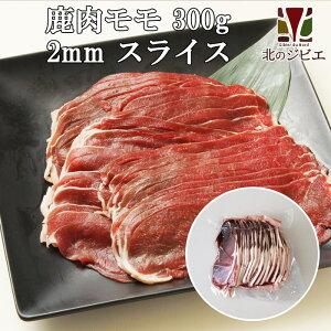 鹿肉 モモ肉 スライス 2mm 300g(しゃぶしゃぶ用に最適!)【エゾシカ肉ジビエ料理に!】[工場直販:北海道エゾ鹿肉使用]