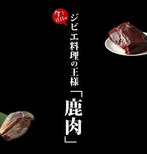 えぞ鹿肉スネ肉ブロック(1kg)ジビエ/ステーキ料理【ギフト/お中元/お歳暮】