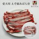 エゾ鹿 あばら骨 300g×2パック 【犬 おやつ ドッグフード 生食 無添加 国産 エゾシカ ペットフード】