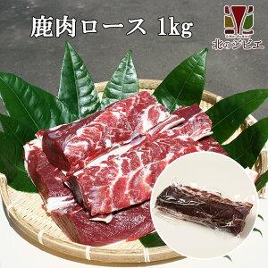 鹿肉 ロース肉 ブロック 1kg【エゾシカ肉ジビエ料理に!】[工場直販:北海道エゾ鹿肉使用]