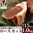 えぞ鹿肉 ロース カット1.0kg 厚さ15mm ステーキ用 ジビエ/ステーキ【ギフト/お中元/お歳暮】