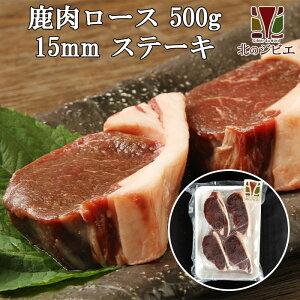 鹿肉 ロース肉厚 切り15mm 500g(ステーキ用に最適!)【エゾシカ肉ジビエ料理に!】[工場直販:北海道エゾ鹿肉使用]