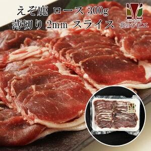 鹿肉 ロース肉 スライス 2mm 300g(しゃぶしゃぶ用に最適!)【エゾシカ肉ジビエ料理に!】[工場直販:北海道エゾ鹿肉使用]