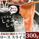 エゾ鹿肉 ロース スライス2mm(300g) 北海道産 エゾ鹿肉 エゾシカ 蝦夷鹿 最高級 ジビエ料理 取り寄せ 人気 グルメ ギ…