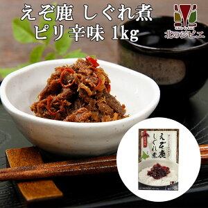 鹿肉 しぐれ煮/ピリ辛味 1kg【お徳用】【北のジビエオリジナル商品】[工場直販:北海道エゾ鹿肉使用]