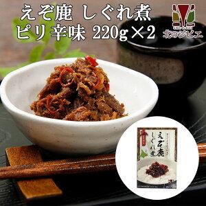 鹿肉 しぐれ煮/ピリ辛味 220g×2【北のジビエオリジナル商品】[工場直販:北海道エゾ鹿肉使用]