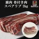 鹿肉 スペアリブ 2kg (1kg×2) (骨付き肉)【エゾシカ肉ジビエBBQ!(バーベキュー)】[工場直販:北海道エゾ鹿肉使用]