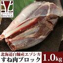 えぞ鹿肉 スネ肉 ブロック(1kg) ジビエ/ステーキ料理【ギフト/お中元/お歳暮】