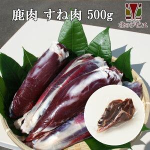 鹿肉 すね肉 ブロック 500g【エゾシカ肉ジビエ料理に!】[工場直販:北海道エゾ鹿肉使用]