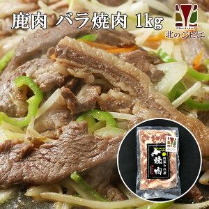 鹿肉 味付き バラ焼肉 1kg【お徳用カルビ肉】【北のジビエオリジナル商品】[工場直販:北海道エゾ鹿肉使用]