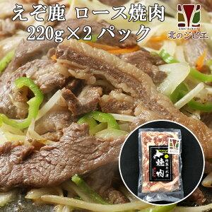 鹿肉 味付き バラ焼肉 220g×2(カルビ焼肉)【北のジビエオリジナル商品】[工場直販:北海道エゾ鹿肉使用]