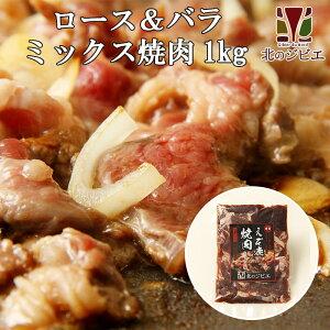 鹿肉 味付きミックス 焼肉 1kg【お徳用カルビ&ロース】【北のジビエオリジナル商品】[工場直販:北海道エゾ鹿肉使用]