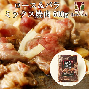 鹿肉 味付きミックス 焼肉 300g×2(カルビ&ロース)【北のジビエオリジナル商品】[工場直販:北海道エゾ鹿肉使用]